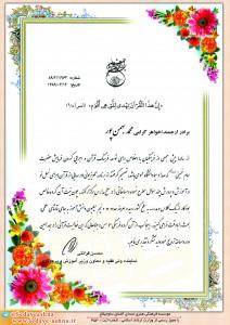 تقدیر مسابقات قرآنی