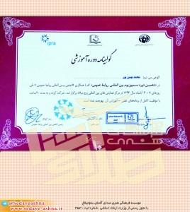 گواهینامه دوره آموزشی