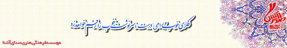 موسسه فرهنگی هنری صدای آشنا